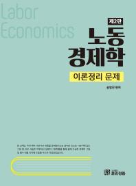 노동경제학 이론정리 문제