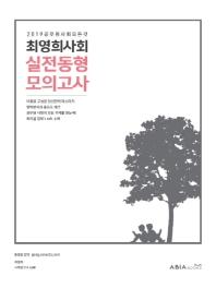 최영희 사회 실전동형모의고사(2019)