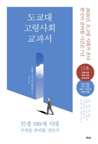 도쿄대 고령사회 교과서