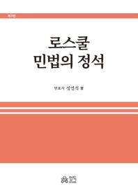 로스쿨 민법의 정석