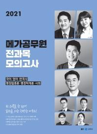 메가공무원 전과목 모의고사(2021)