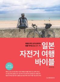 일본 자전거 여행 바이블(2017~2018)