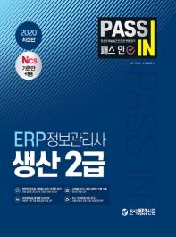 패스 인 ERP 정보관리사 생산 2급(2020)