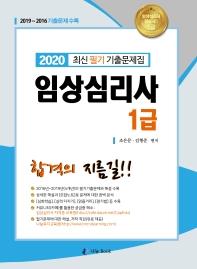 임상심리사 1급 필기 기출문제집(2020)