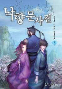낙향문사전. 3  최현우 신무협 소설