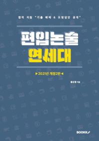 편입논술 연세대(2021년 개정2판) (컬러판)
