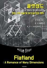 플랫랜드 Flatland (영어 원서 읽기  최초 수학 추리소설 & SF소설 장르 개척)