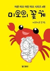 어른 미오 어린 미오 시리즈. 4: 미오의 꽃게