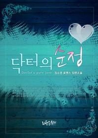 [세트] 닥터의 순정(전2권/완결)