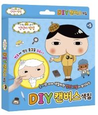 엉덩이탐정 DIY 캔버스 색칠