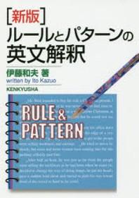 ル-ルとパタ-ンの英文解釋