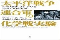 太平洋戰爭連合軍の化學戰實驗 オ―ストラリアにおける毒ガス人體實驗