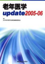 老年醫學UPDATE 2005-06
