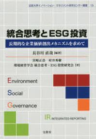 統合思考とESG投資 長期的な企業價値創出メカニズムを求めて