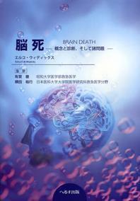 腦死 槪念と診斷,そして諸問題