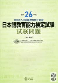 日本語敎育能力檢定試驗試驗問題 平成26年度