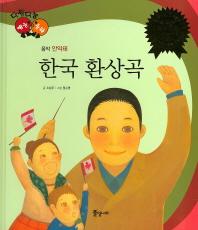 한국 환상곡