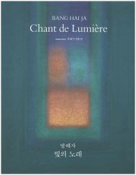 빛의 노래(Chant De Lumiere)