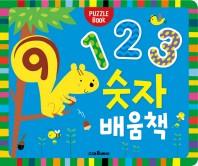 123 숫자 배움책(Puzzle Book)