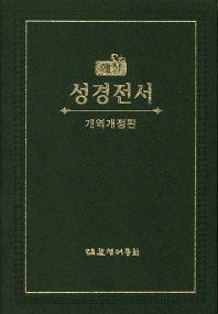 성경전서(NKS72TS)(해설)(중)(펄비닐)(개역개정판)