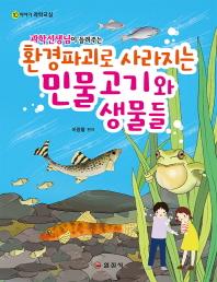 과학선생님이 들려주는 환경파괴로 사라지는 민물고기와 생물들
