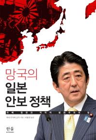 망국의 일본 안보정책