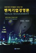 모험시대의 위기탈출과 성공을 위한 벤처기업경영