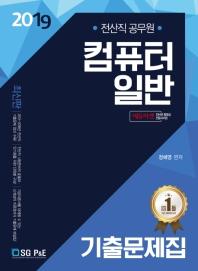 컴퓨터 일반 기출문제집(전산직공무원)(2019)
