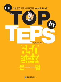 The Top in TEPS 650 입문편: 문법