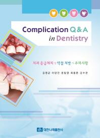 치과 응급처치 및 약물 처방 시 주의사항