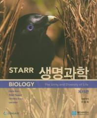 STARR 생명과학