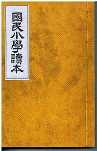 국민소학독본(초판본)(복제(영인)본)