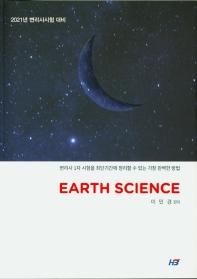 지구과학(Earth Science)(2021)