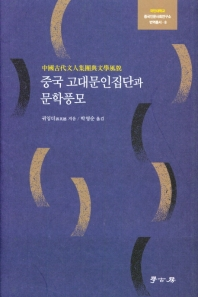 중국 고대문인집단과 문학풍모