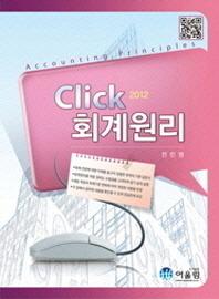 Click 회계원리(2012)