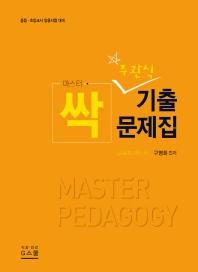 마스터 싹 교육학 마스터 주관식 기출문제집