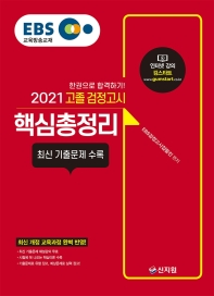 EBS 고졸 검정고시 핵심총정리(2021)