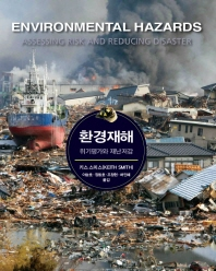 환경재해: 위기평가와 재난저감