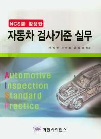 NCS를 활용한 자동차 검사기준 실무