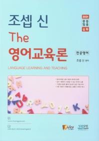 조셉 신 The 영어교육론(전공영어)(2021)