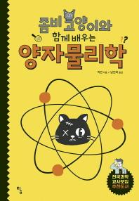 좀비 고양이와 함께 배우는 양자물리학