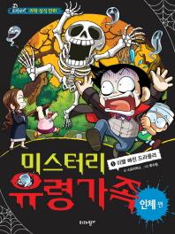 미스터리 유령가족. 1: 이빨 빠진 드라큘라