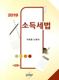 소득세법(2019)