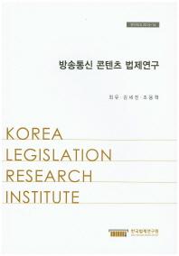 방송통신 콘텐츠 법제연구