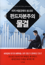 세계 버블경제의 붕괴와 펀드자본주의 물결