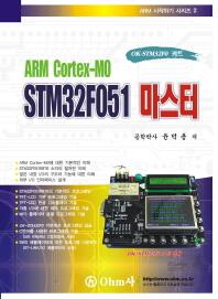 ARM Cortex M0 STM32F051 마스터