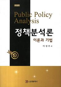 정책분석론