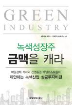 녹색성장주 금맥을 캐라