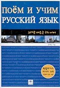 노래로 배우는 러시아어