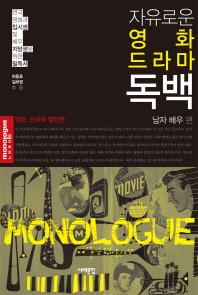 자유로운 영화 드라마 독백: 남자 배우 편